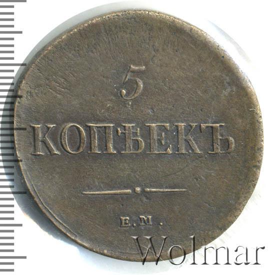 5 копеек 1837 г. ЕМ НА. Николай I Инициалы минцмейстера НА