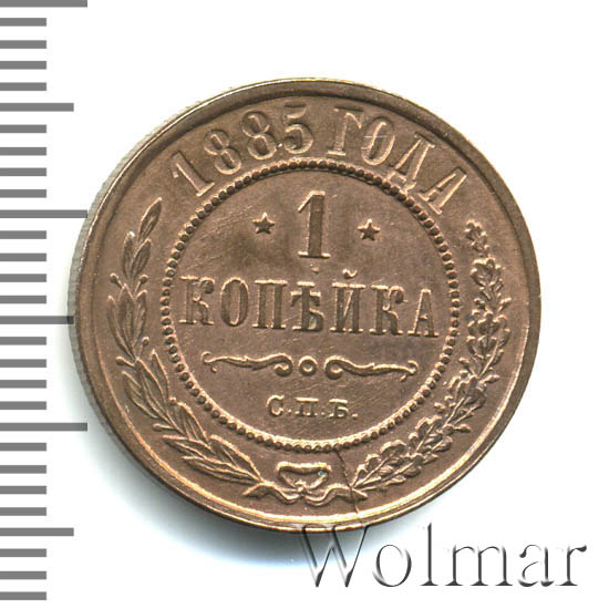 1 копейка 1885 г. СПБ. Александр III.