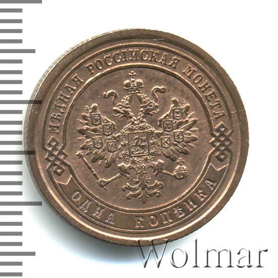 1 копейка 1885 г. СПБ. Александр III