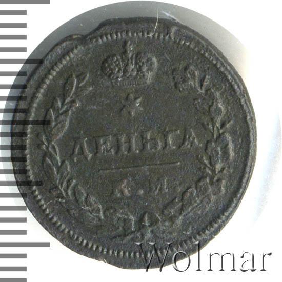 Деньга 1813 г. КМ АМ. Александр I. Буквы КМ АМ