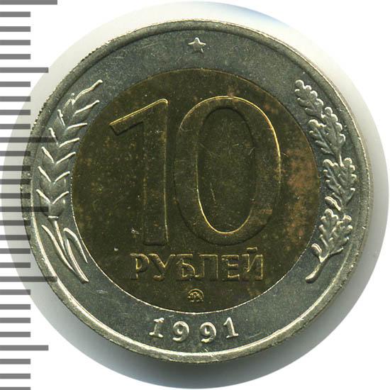 10 рублей 1991 г. ММД