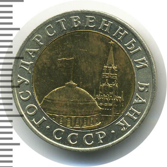 10 рублей 1991 г. ММД.