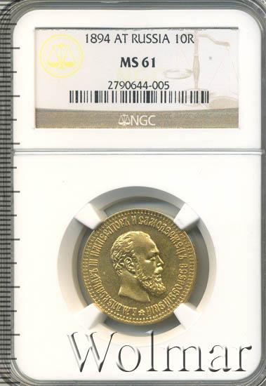 10 рублей 1894 г. (АГ). Александр III