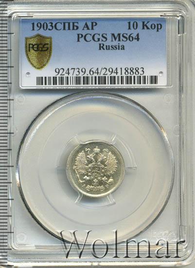 10 копеек 1903 г. СПБ АР. Николай II.
