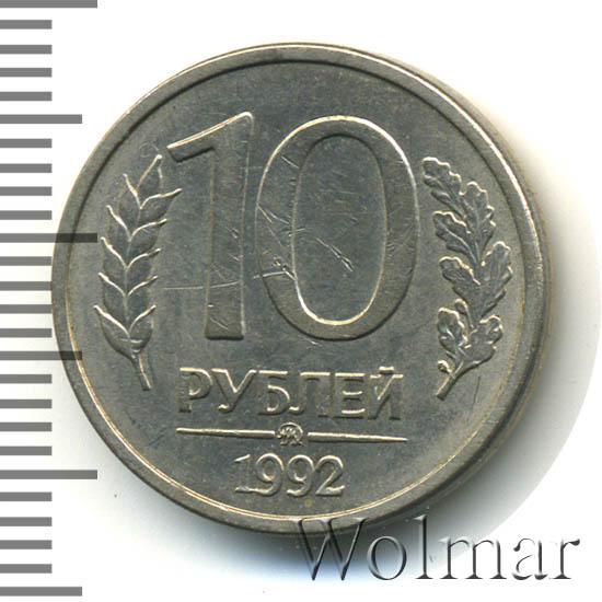 10 рублей 1992 г. ММД. Магнитные
