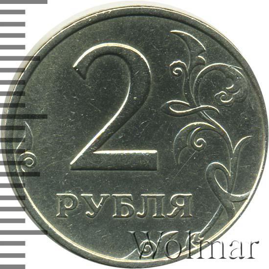 2 рубля 1999 г. ММД