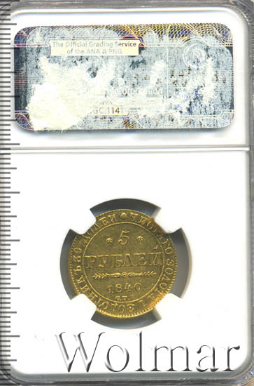 5 рублей 1840 г. СПБ АЧ. Николай I. Гурт наклоненные риски