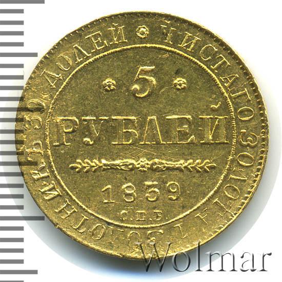 5 рублей 1839 г. СПБ АЧ. Николай I.
