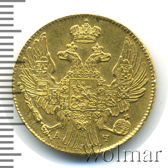 5 рублей 1839 г. СПБ АЧ. Николай I