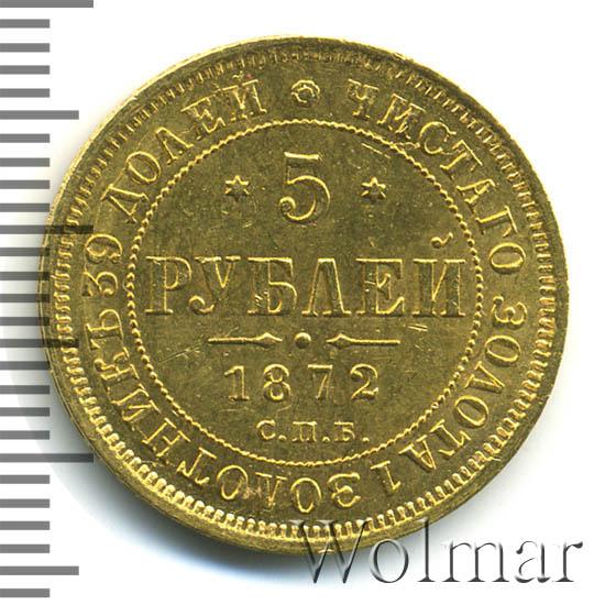 5 рублей 1872 г. СПБ НІ. Александр II.