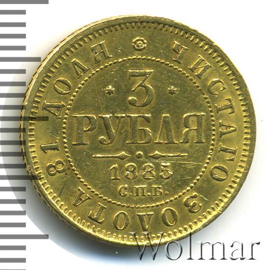 3 рубля 1885 г. СПБ АГ. Александр III.