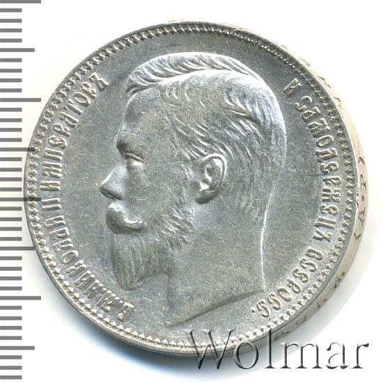 1 рубль 1903 г. (АР). Николай II.