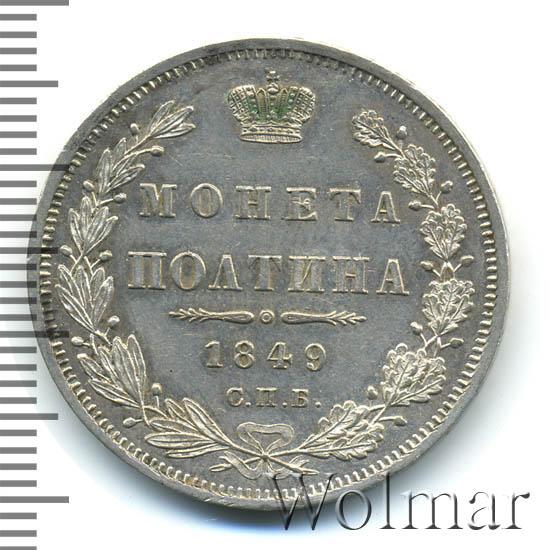 Полтина 1849 г. СПБ ПА. Николай I.