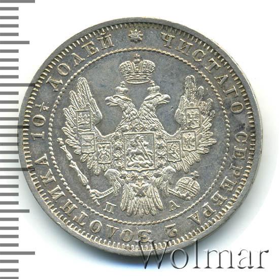 Полтина 1849 г. СПБ ПА. Николай I