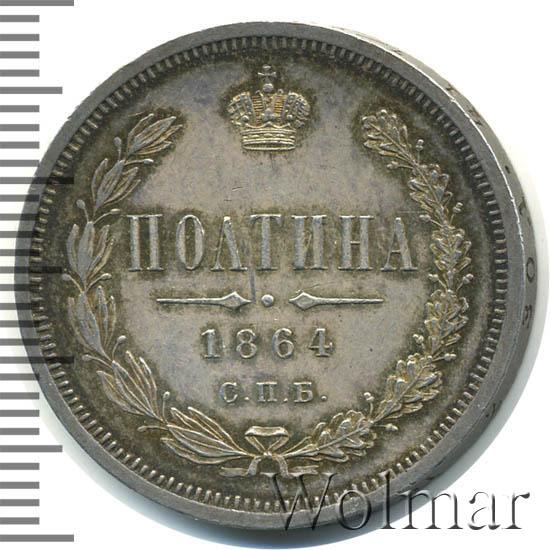 Полтина 1864 г. СПБ НФ. Александр II.