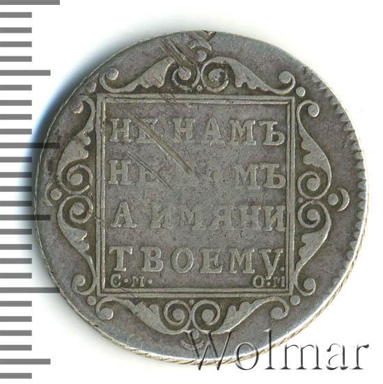 Полуполтинник 1800 г. СМ ОМ. Павел I. Буквы СМ ОМ