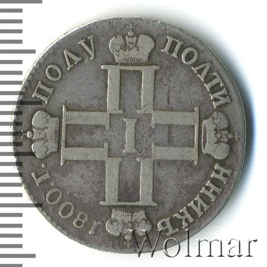 Полуполтинник 1800 г. СМ ОМ. Павел I Буквы СМ ОМ