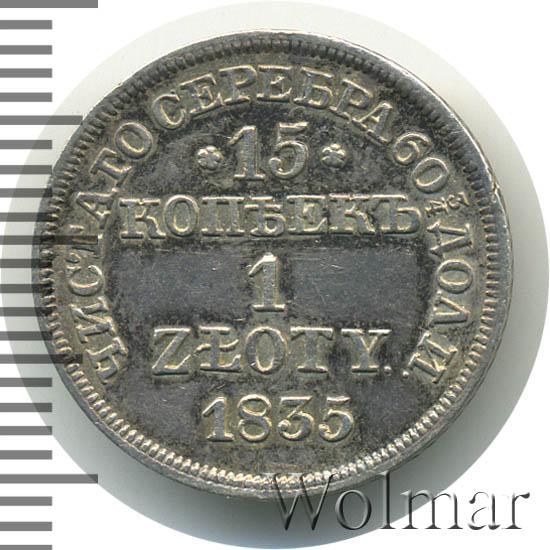 15 копеек - 1 злотый 1835 г. MW. Русско-Польские (Николай I). Буквы MW