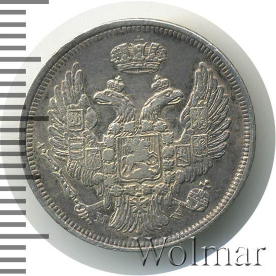 15 копеек - 1 злотый 1835 г. MW. Русско-Польские (Николай I) Буквы MW