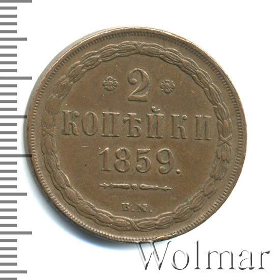 2 копейки 1859 г. ЕМ. Александр II. Орел 1849 -1858. Екатеринбургский монетный двор