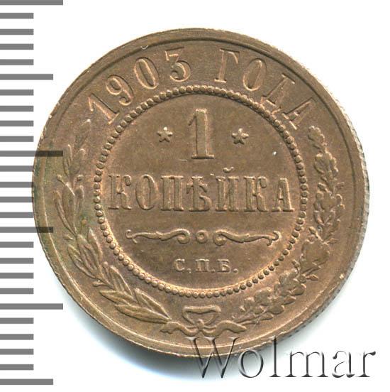 1 копейка 1903 г. СПБ. Николай II.