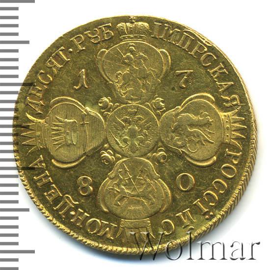 10 рублей 1780 г. СПБ. Екатерина II Тиражная монета