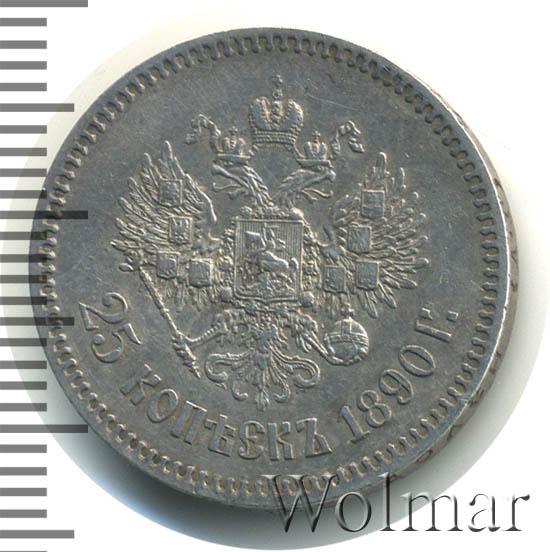 25 копеек 1890 г. (АГ). Александр III.