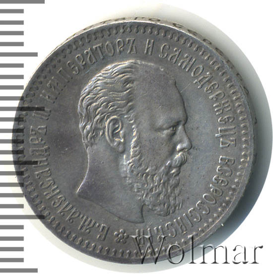 25 копеек 1890 г. (АГ). Александр III