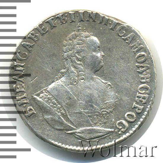 Гривенник 1751 г. А. Елизавета I. Инициалы минцмейстера А