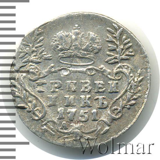 Гривенник 1751 г. А. Елизавета I Инициалы минцмейстера А