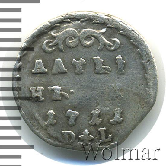 Алтын 1711 г. БК DL. Петр I. АЛТЫНЪ