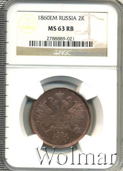 2 копейки 1860 г. ЕМ. Александр II. Екатеринбургский монетный двор