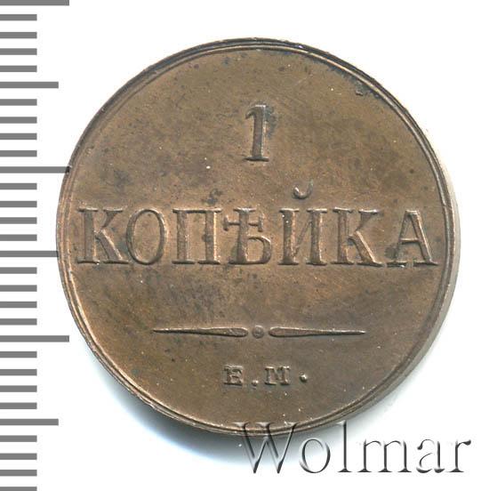 1 копейка 1835 г. ЕМ ФХ. Николай I. Екатеринбургский монетный двор