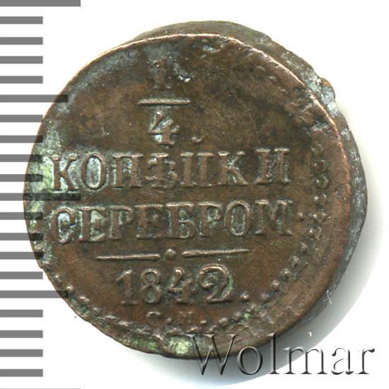 1/4 копейки 1842 г. СМ. Николай I. Сузунский монетный двор