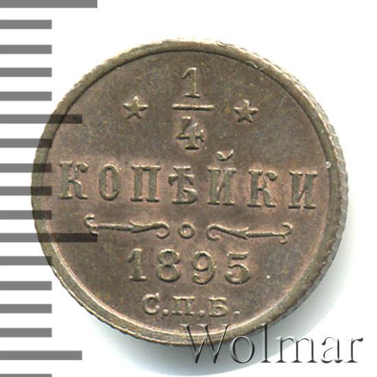 1/4 копейки 1895 г. СПБ. Николай II.
