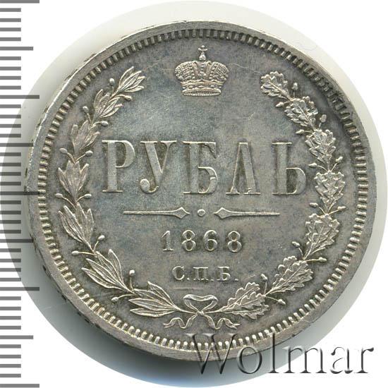 1 рубль 1868 г. СПБ НІ. Александр II.