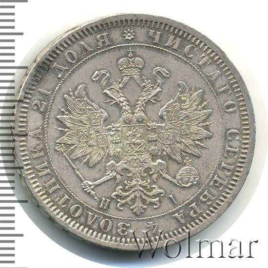 1 рубль 1868 г. СПБ НІ. Александр II