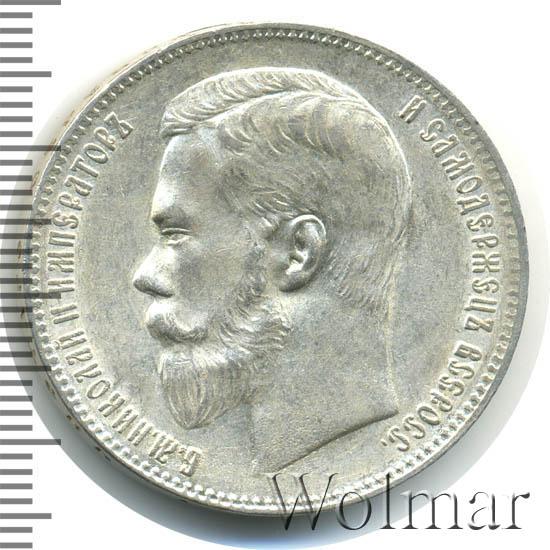 1 рубль 1898 г. (АГ). Николай II. Инициалы минцмейстера АГ