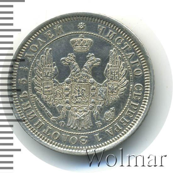 25 копеек 1856 г. СПБ ФБ. Александр II