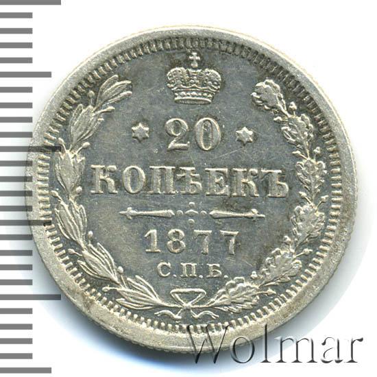 20 копеек 1877 г. СПБ НФ. Александр II. Инициалы минцмейстера НФ