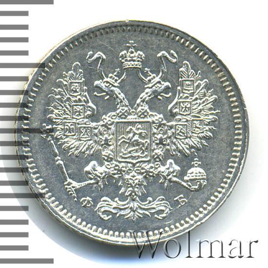 10 копеек 1861 г. СПБ ФБ. Александр II. Инициалы минцмейстера ФБ