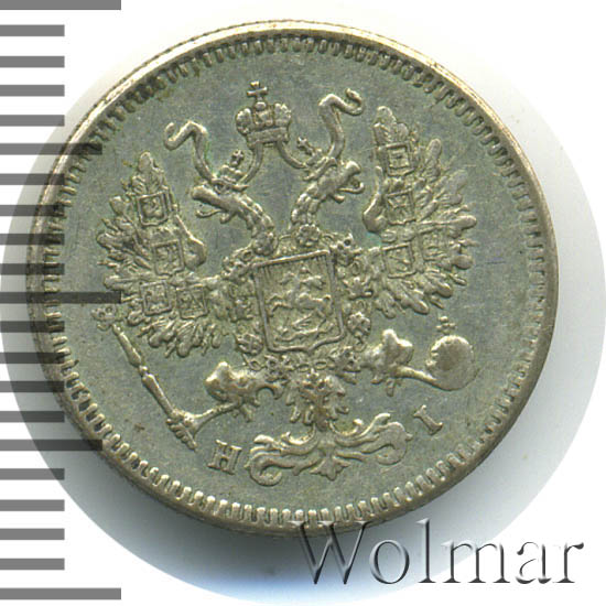 10 копеек 1874 г. СПБ HI. Александр II.