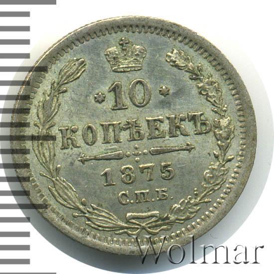 10 копеек 1875 г. СПБ HI. Александр II.