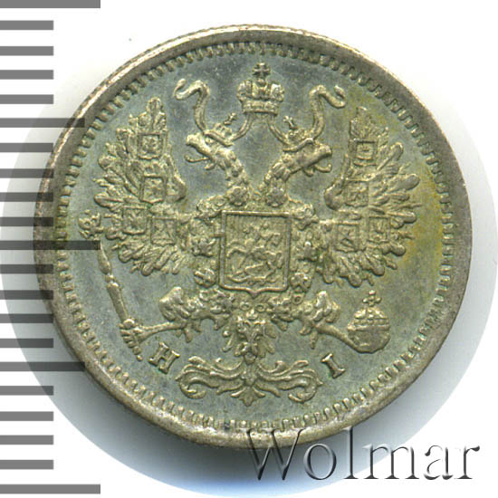 10 копеек 1875 г. СПБ HI. Александр II