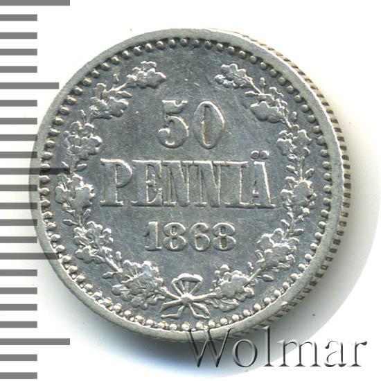 50 пенни 1868 г. S. Для Финляндии (Александр II).