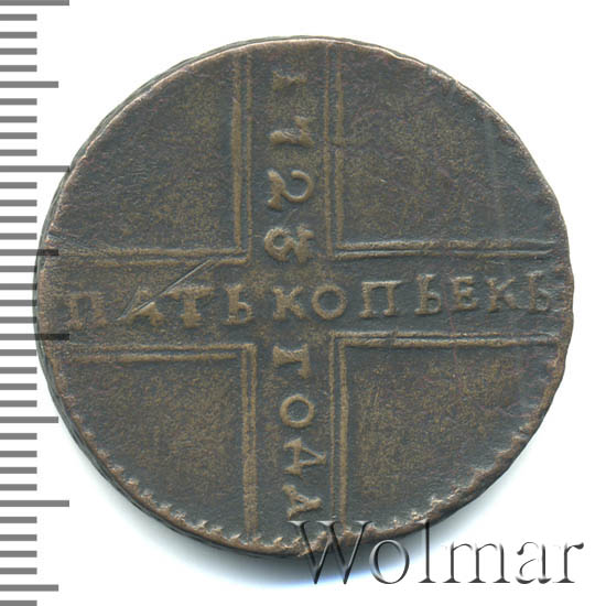 5 копеек 1723 г. Петр I. Год снизу вверх