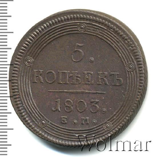 5 копеек 1803 ем цена монета 1737 денга цена