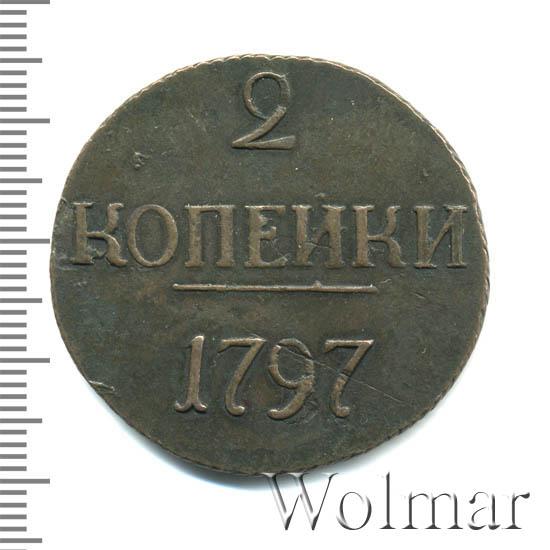 2 копейки 1797 г. Павел I. Без обозначения монетного двора