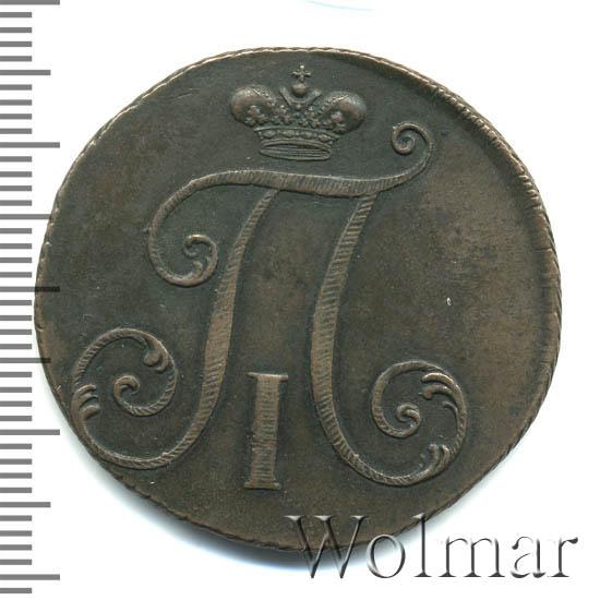 2 копейки 1797 г. Павел I Без обозначения монетного двора