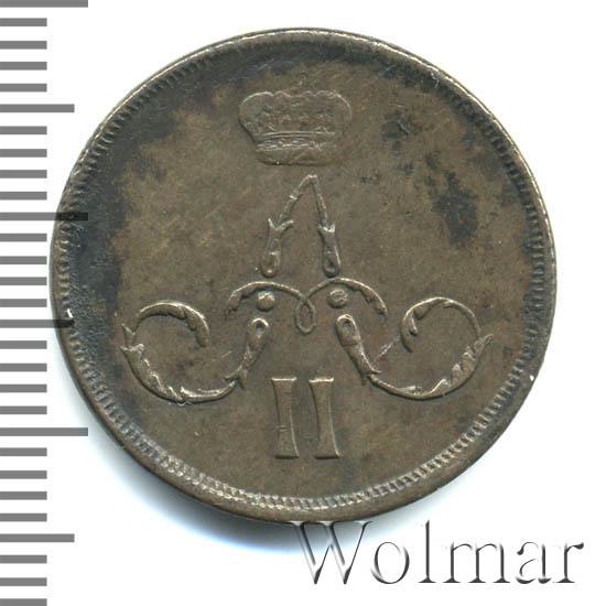 1 копейка 1866 г. ЕМ. Александр II. Екатеринбургский монетный двор